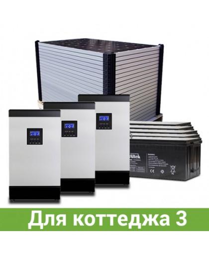 Солнечная электростанция для коттеджа, 45-55 кВт*ч в день, 1000-1400 кВт*ч/месяц